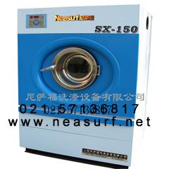 SX-150工业水洗机厂家、15公斤洗衣房设备