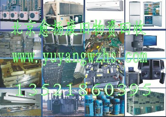 北京二手空调回收库存积压闲置设备收购天津工厂流水线回收