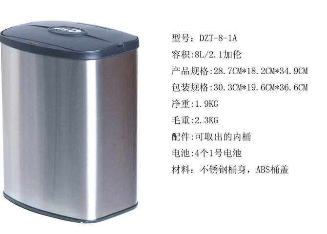 电子感应垃圾桶DZT-8-1