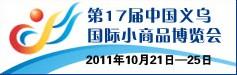 2011年中国义乌小商品博览会(义博会)