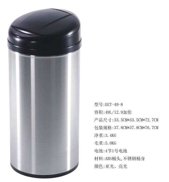 电子感应垃圾桶dzt-49-8