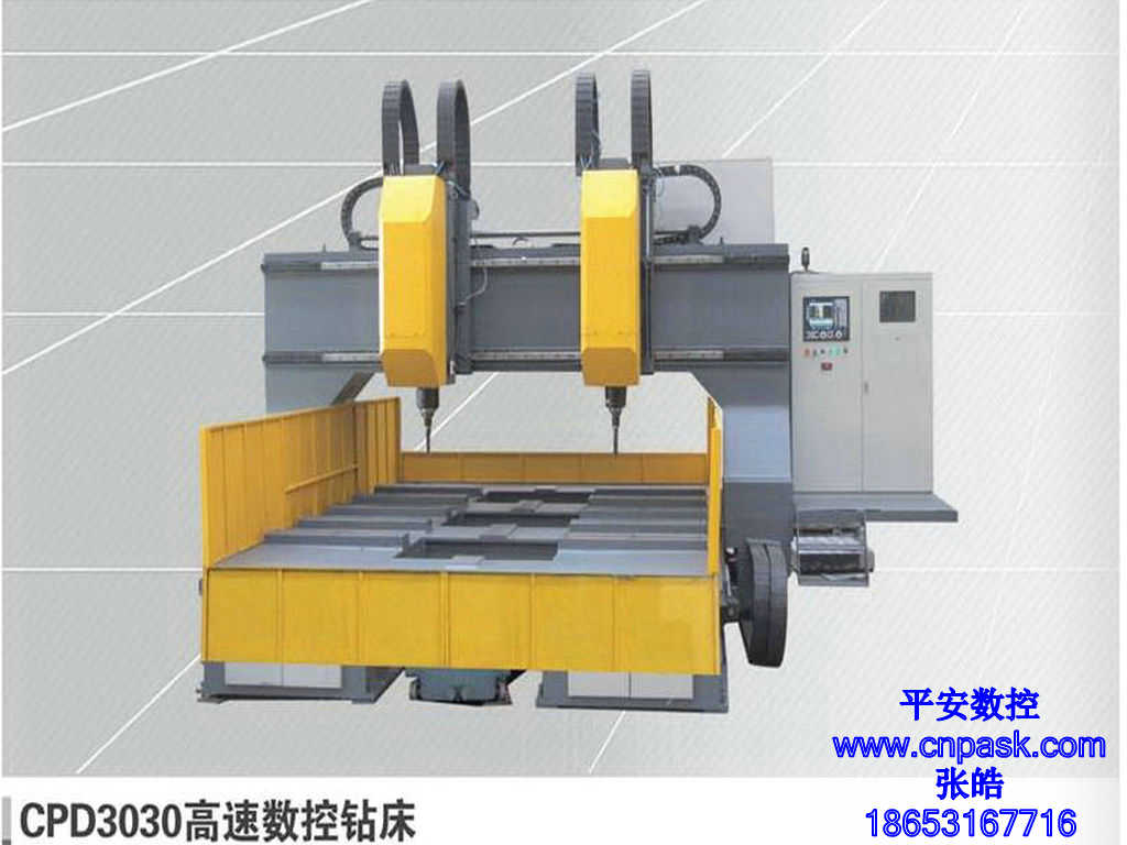 CPD3030型龙门移动式数控钻床