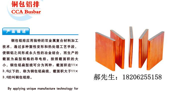 铜包铝排使用性能 复铜铝排 863计划 铜包铝复合材料