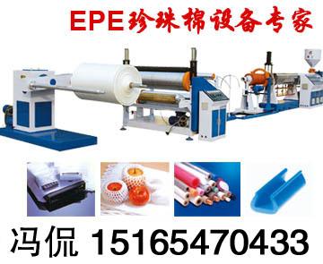 EPE珍珠棉机械