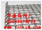云南锰钢振动筛,钢丝网,铁丝网,防盗网,不锈钢筛网