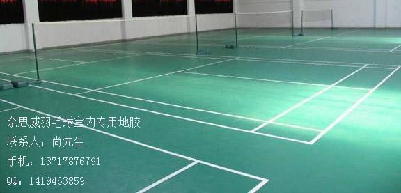 奎屯羽毛球地板,喀什塑胶羽毛球地胶,艾思博达羽毛球地板