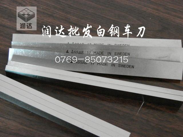 瑞典ASSAB17超硬含钴白钢车刀硬度规格表