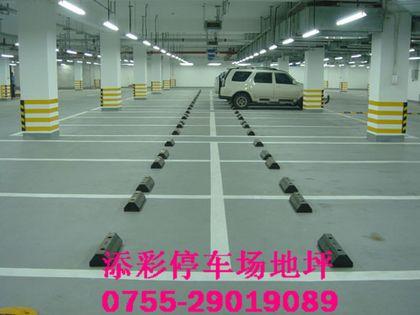 停车场环氧防滑地板漆|停车场耐磨地面漆