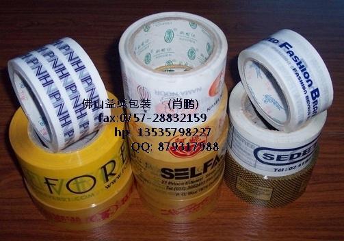 佛山透明封箱胶带 顺德BOPP胶带 南海胶带厂