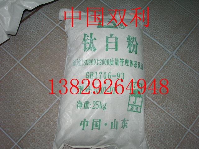 PU发泡鞋底(大底)专用钛白粉BA01-01苍梧钛白粉R-298