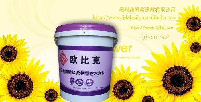 K11聚合物超级柔韧型防水浆料