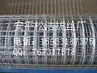 特价电焊网