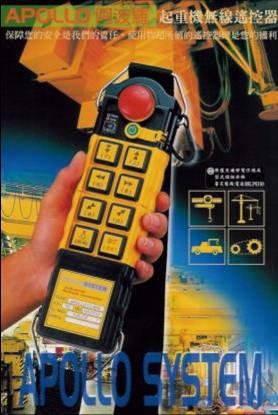 阿波罗工业无线遥控器