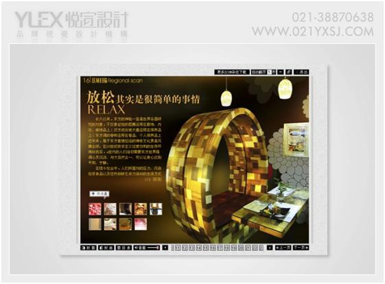 上海电子杂志设计|电子宣传册设计|电子相册设计