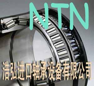 常州进口轴承型号NTN轴承价格浩弘原厂进口轴承
