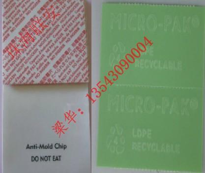 Anti-mold Chip防霉片