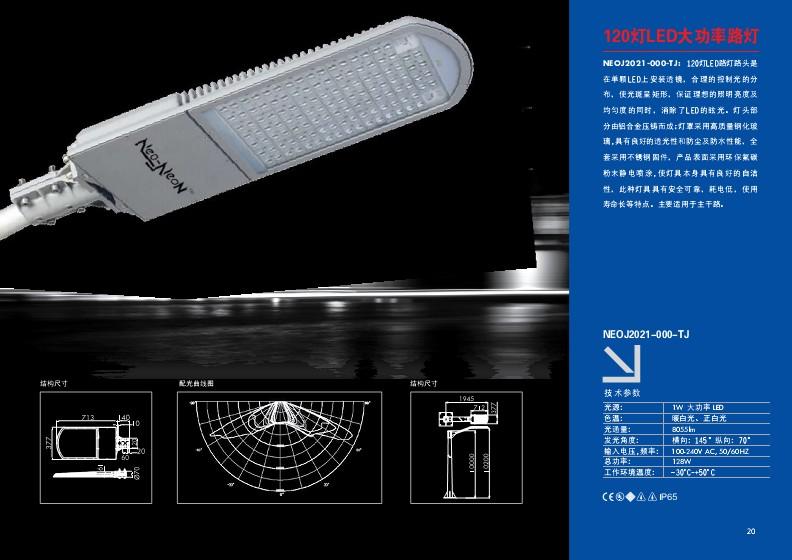 大功率LED路灯照明灯具厂