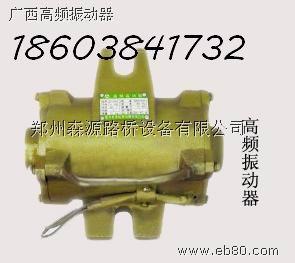 桂林高频振动器高频振动器|振动器|高频震动器|空心梁振动器|轨道板厂专用振动器|高频平板振动器|城际铁路专用高频振动器|T梁振动