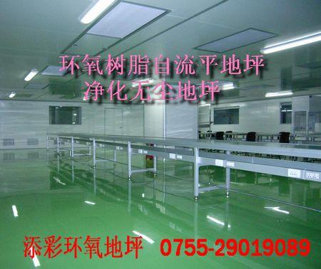 环氧平涂防静电地坪,环氧防静电地板