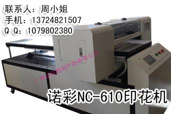 皮革打印机