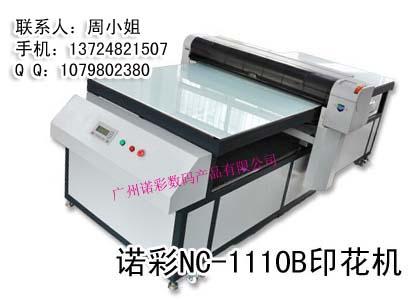 广州真皮打印机