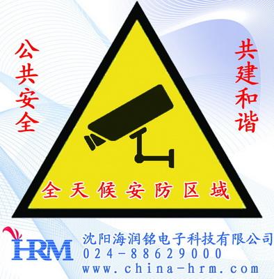沈阳安监控 报警|沈阳监控器材批发|沈阳监控安防公司