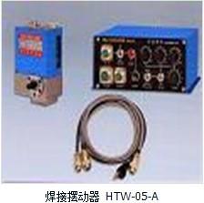 焊接摆动器HTW-05-A