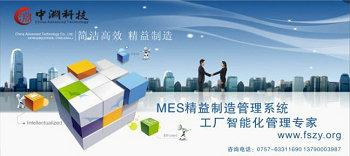 物流行业APS计划排产MES精益制造管理系统