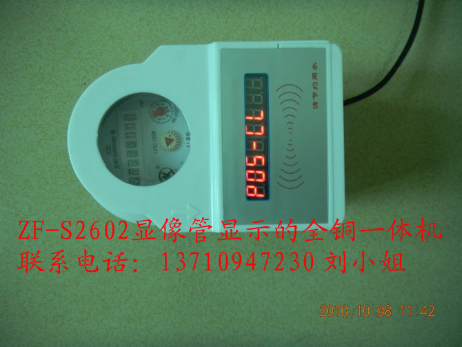 IC卡水控器