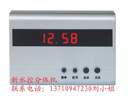 供应IC卡水控分体机