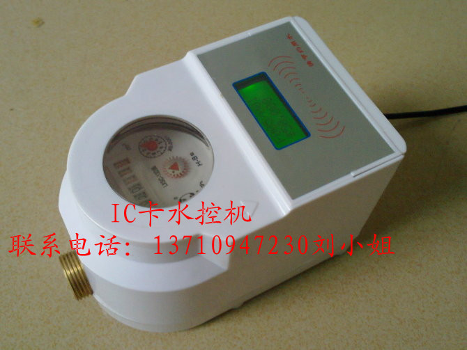 供应IC卡智能水控机