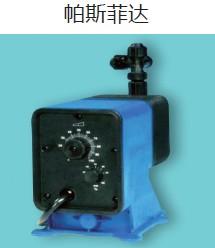 帕斯菲达计量泵|反渗透组件|郑州易环保提供优质服务