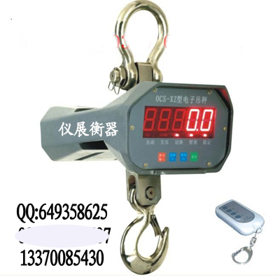 直销OCS-上海10吨吊秤-上海15吨吊秤-上海20吨吊秤报价