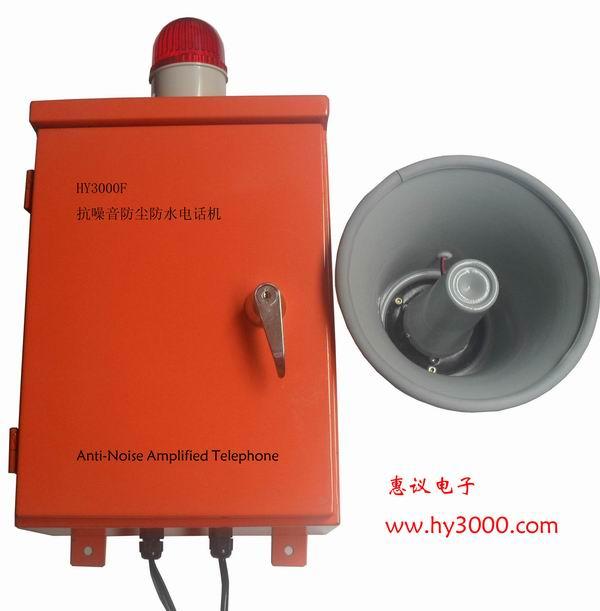 抗噪音电话机 防尘防水电话机