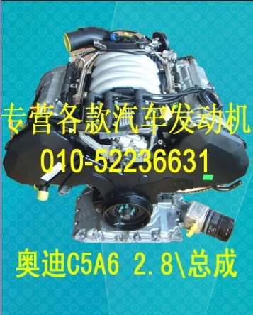 奥迪A6 2.8发动机总成/奥迪发动机/奥迪A6发动机配件/汽车配件/发动机配件