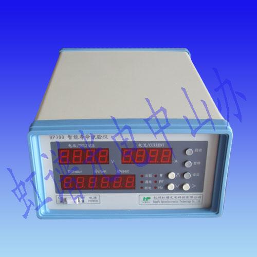 HP300 智能寿命 测试仪