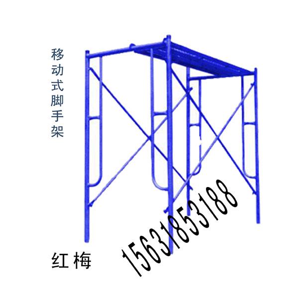 梯式脚手架门式脚手架移动脚手架生产厂家