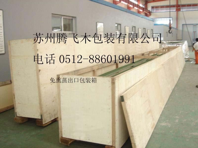 苏州设备出口包装箱 苏州真空包装箱 木包装箱 电梯包装箱