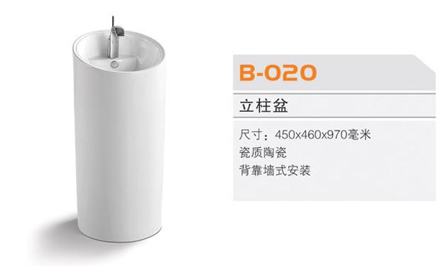 陶瓷立柱盆