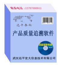 武汉条码质量追溯管理软件