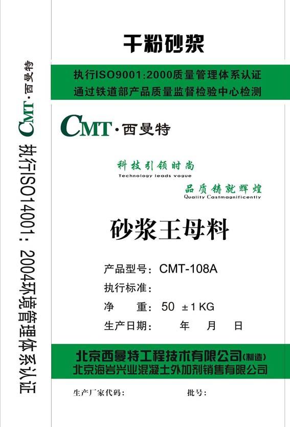 北京厂供 生产制造商 批发供应商 砂浆王母料