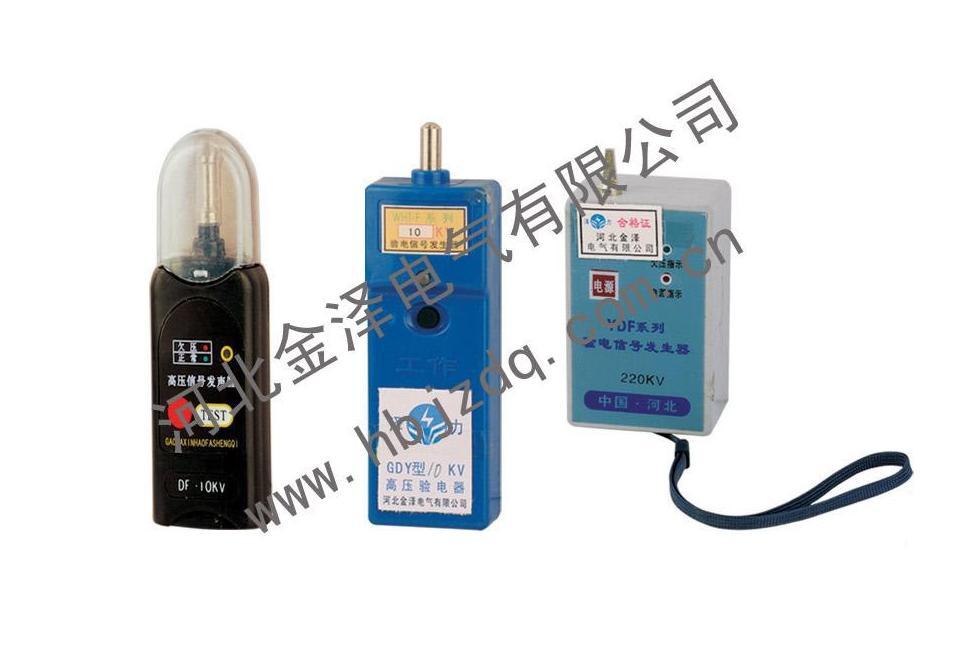 10kv/35kv高压验电信号发生器