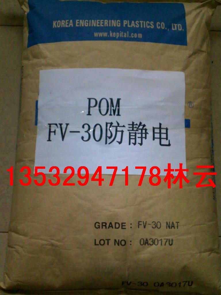 防静电POM FV-30 FV-40韩国工程