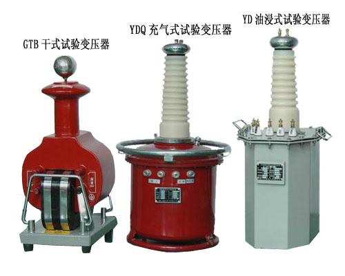 干式、充气式、油浸式试验变压器