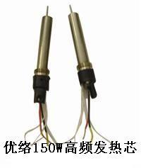 150W高频发热芯