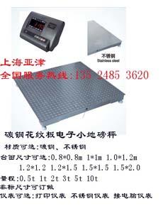 辽阳1500kg电子地磅~/-防水小地磅~/-1.5吨全不锈钢电