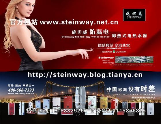 施坦威即热式电热水器 即热式热水器十大品牌