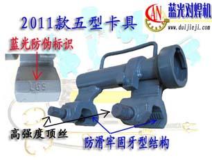 钢筋气压焊接机新五型卡具