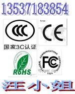 蓝牙传真机CE认证 GSM可视门铃FCC认证