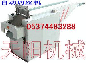 天阳自动切丝机,豆皮切丝机,海带切丝机